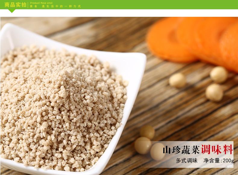Vegan Mushroom & Vegetable Seasoning 蘑菇精/素高鲜 200G/908G (No Preservatives Added)(No Artificial colouring)-50