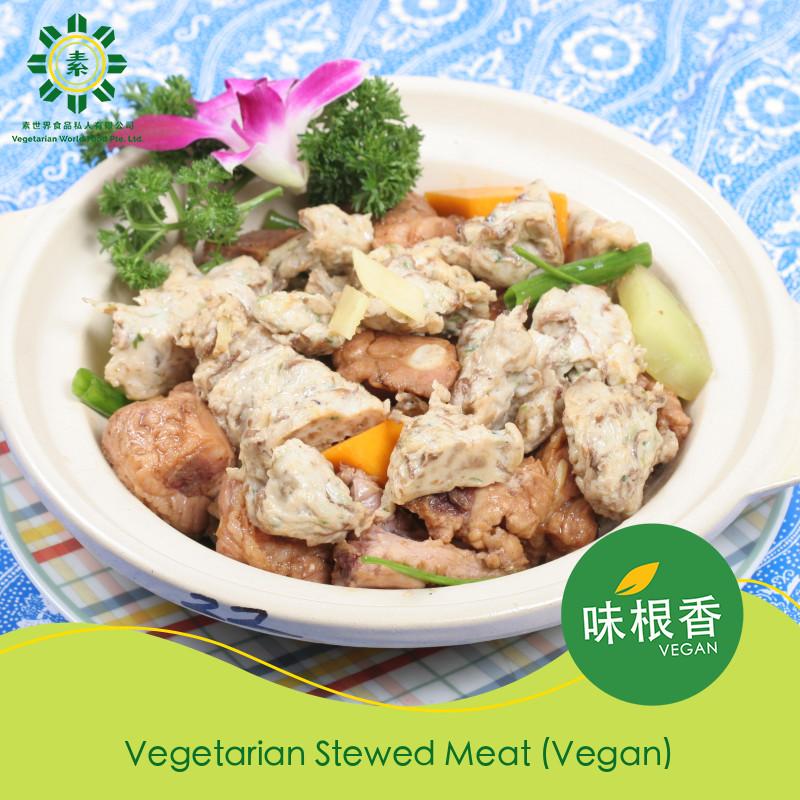 Vegan Seafood Stewed Meat - 素炖肉 WP-1735