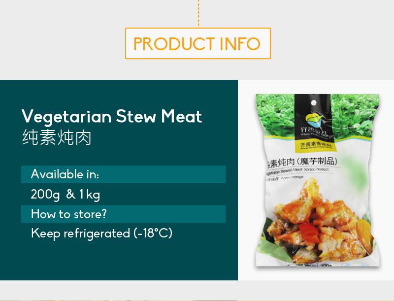 Vegan Seafood Stewed Meat - 素炖肉 WP-59