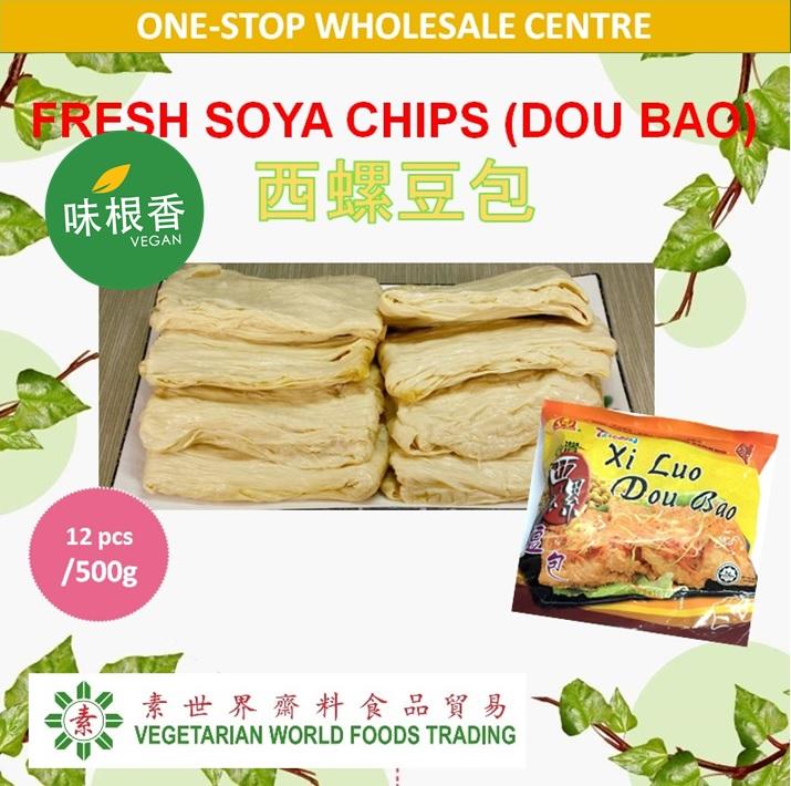 Fresh Soya Chips (Dou Bao) 豆包 (HALAL)(VEGAN) (500G)-672