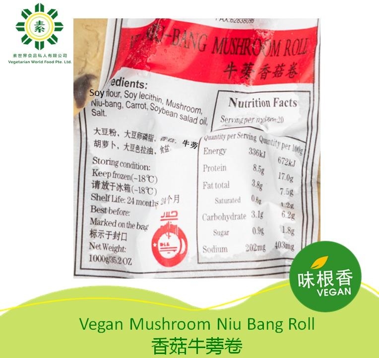 Vegan Mushroom Niu Bang Roll (500G)(1kg)- 香菇牛蒡卷 | Made from healthy burdock roots high in fiber-2465