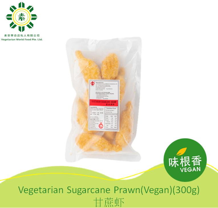 Vegetarian Sugarcane Prawn (Vegan)(300g)甘蔗虾 -1962