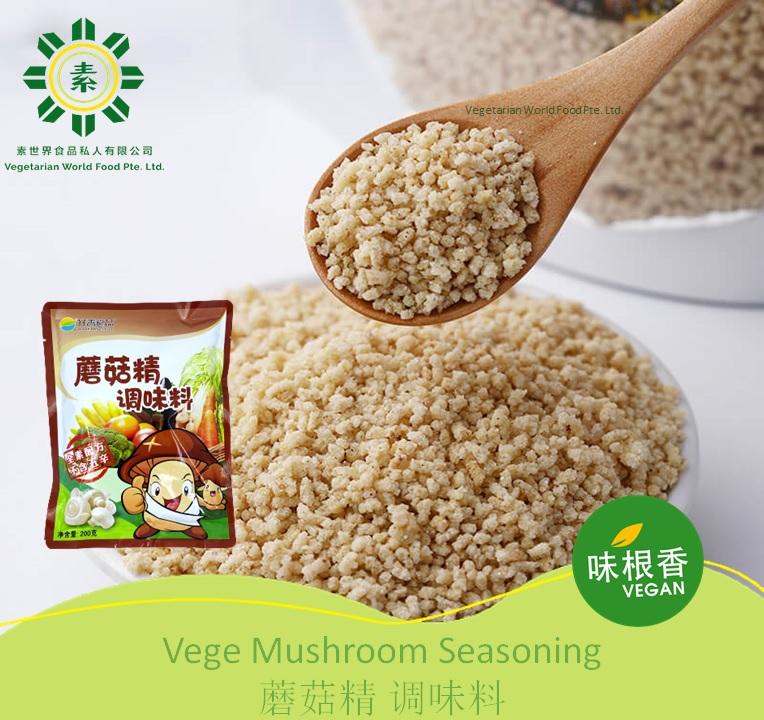 Vegan Mushroom & Vegetable Seasoning 蘑菇精/素高鲜 200G/908G (No Preservatives Added)(No Artificial colouring)-0
