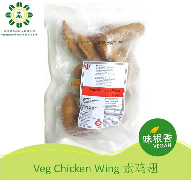Vegetarian Chicken Wing Stewed - 卤鸡翅膀 WP-2050