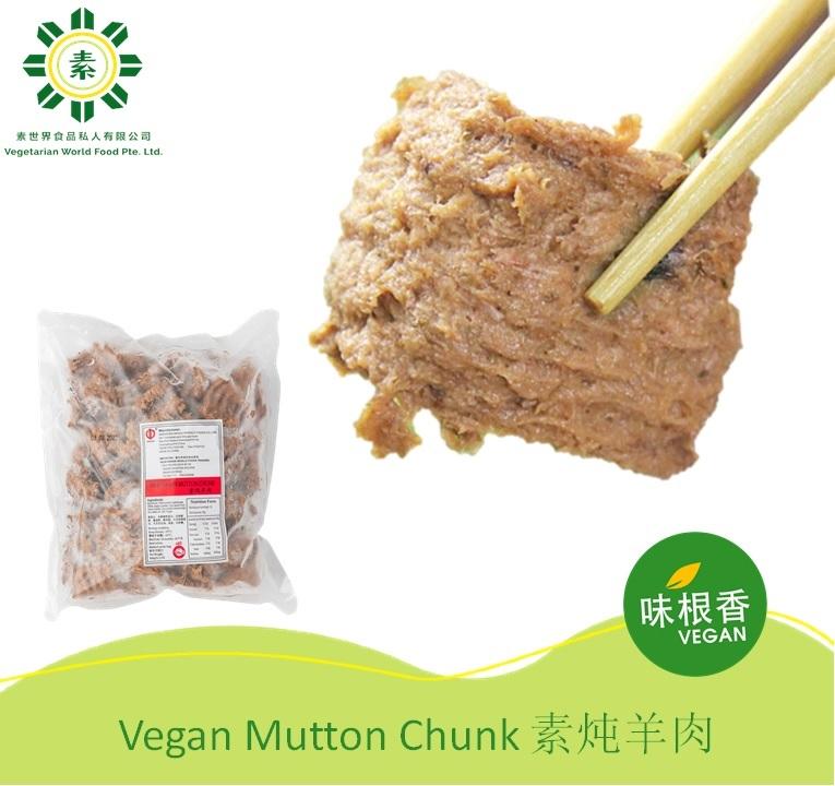 Vegetarian Lamb Tenderloin (Mutton) 素羊肉 WP(200g)(600g)(1000g)-0