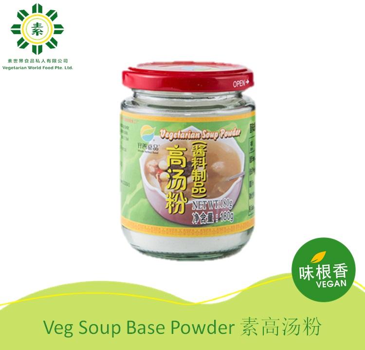 Vegan Soup Powder (Seasoning) 素高汤粉-2739
