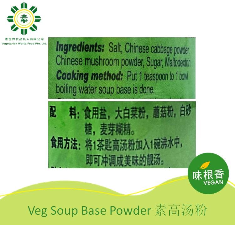 Vegan Soup Powder (Seasoning) 素高汤粉-2741