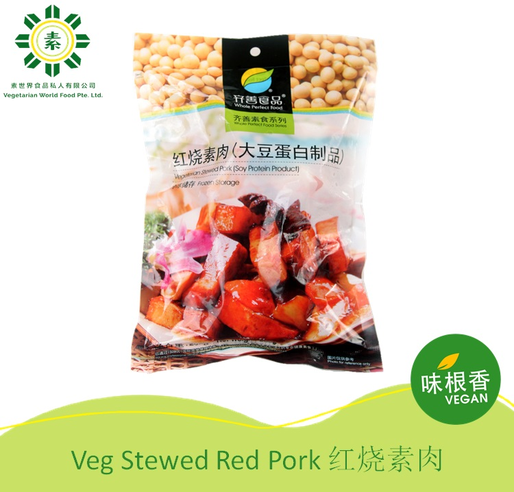 Veg. Stewed Red Pork - 素红烧肉 (200g)-2719