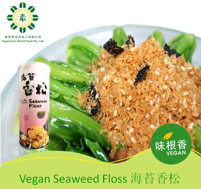 Vegan Meat Floss- 肉松 (罐装)-0