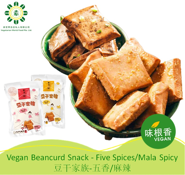 Vegan Beancurd Snack - Five Spices/Mala Spicy 豆干家族-五香/麻辣 (Blogger Recommended!)-0