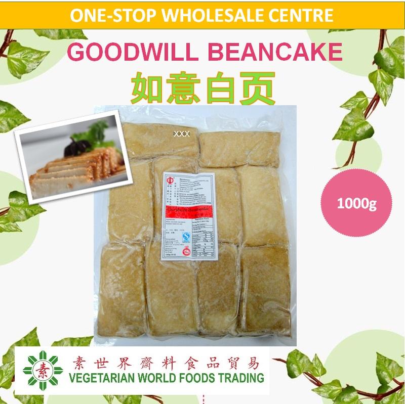 Vegan Goodwill Beancake 如意白页 (1000g)-276