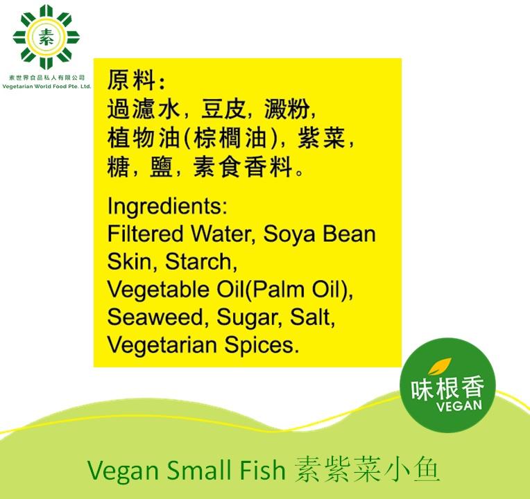 Vegan Small Fish 素紫菜小鱼 900g (Vegan)-2531