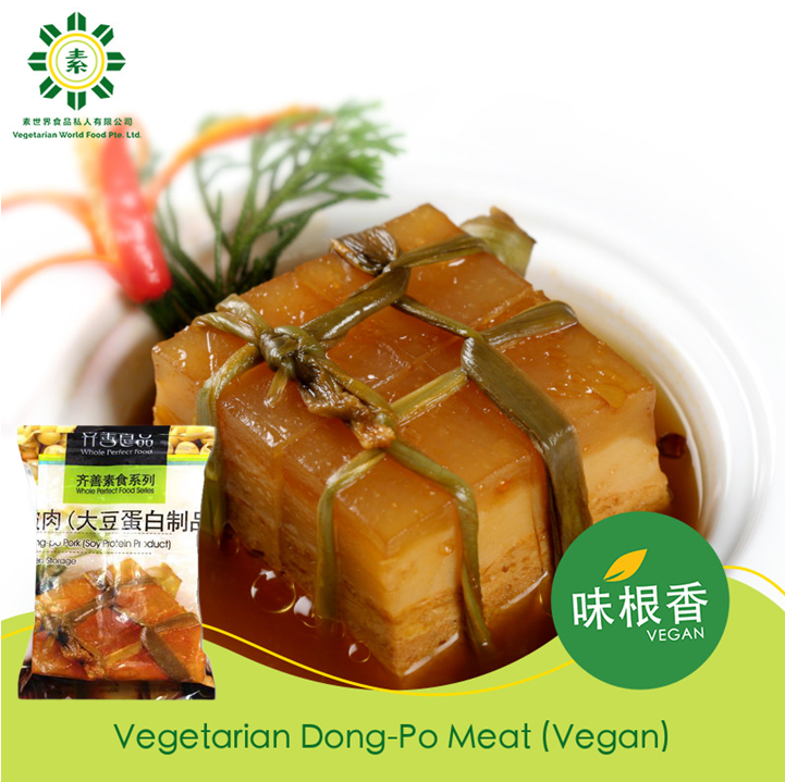 Vegetarian Dong Po Meat 东坡肉 (300g)-1887