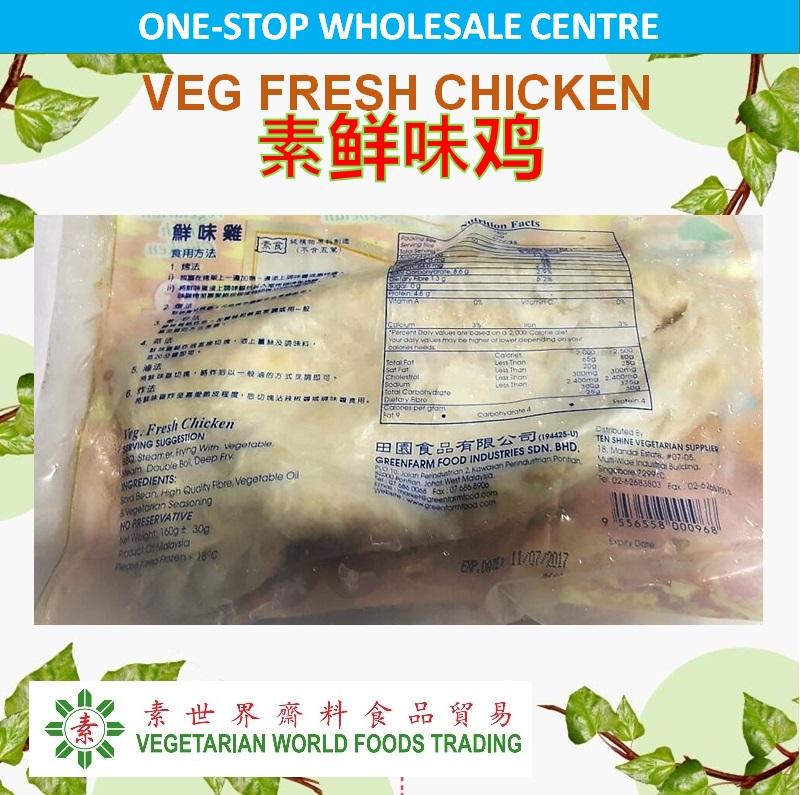 Vegan Fresh Chicken 素鲜味鸡 (160G)-389