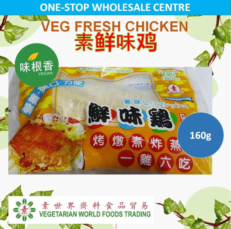 Vegan Fresh Chicken 素鲜味鸡 (160G)-0