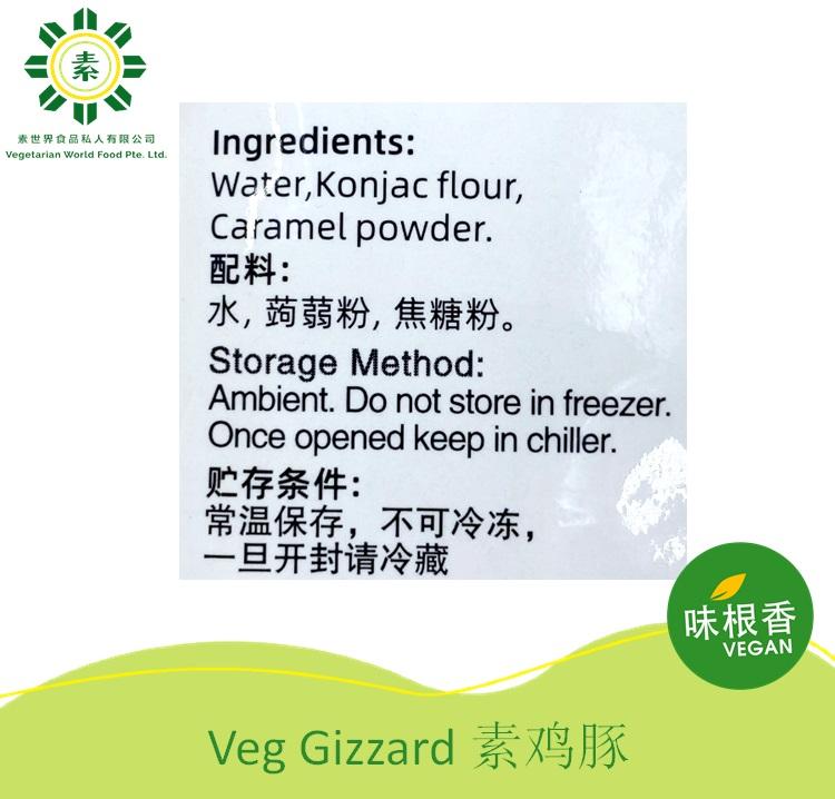 Vegan Chicken Gizzard 素鸡豚 (Konjac) (500G)-2793