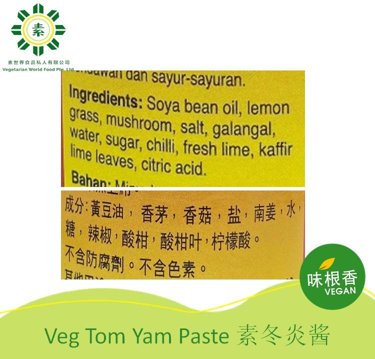 Vegan Tom Yam Sauce 素东炎 (454G)(2000G)-2697