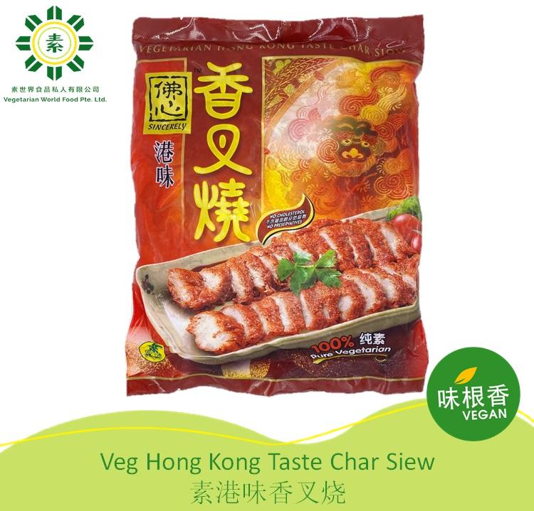 Vegan Hong Kong Char Siew 港味香叉烧 (佛心)-2634