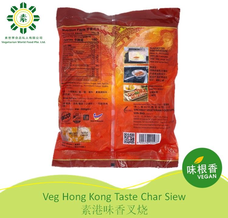 Vegan Hong Kong Char Siew 港味香叉烧 (佛心)-2635