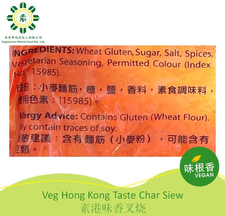 Vegan Hong Kong Char Siew 港味香叉烧 (佛心)-2636