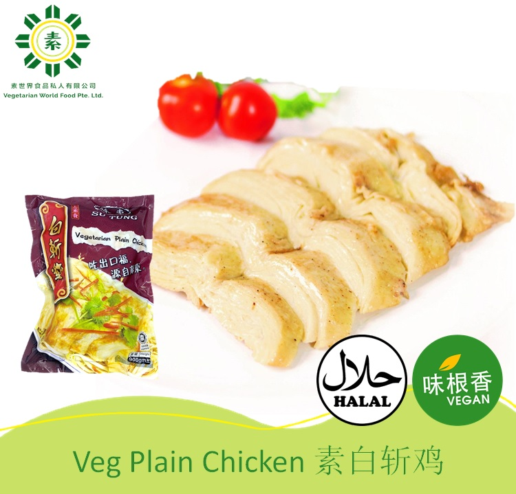Vegan Plain Chicken 素白斩鸡 苏东-0