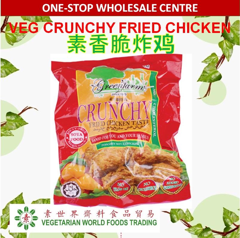 Vegetarian Crunchy Fried Chicken 素香脆炸鸡 (800g)-0