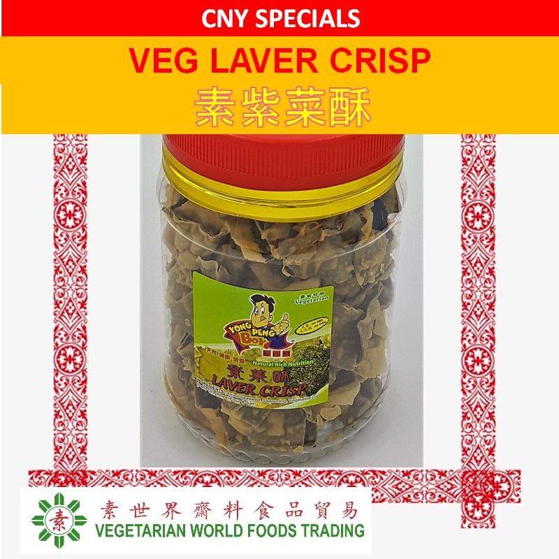 CNY Specials! [Limited] Vegetarian Seaweed Laver Crisp 素紫菜 110G-476