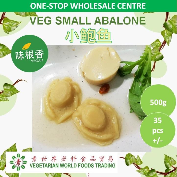 Vegan Small Abalone 素小鲍鱼(35-40 pcs approx)-0