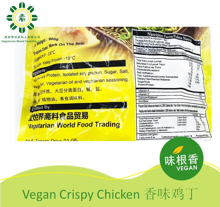 Vegan Crispy Chicken 香味鸡丁(900g)-2333