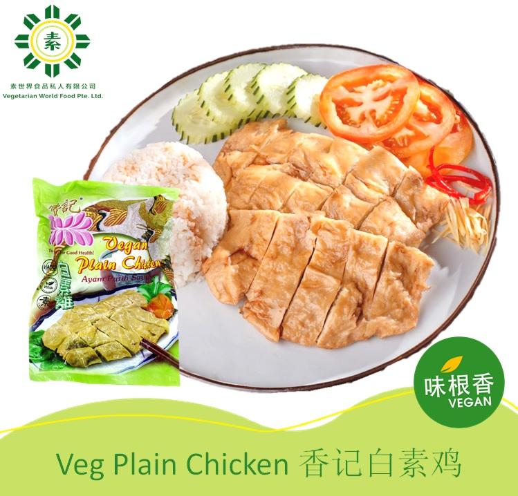 Vegetarian Plain Chicken 香记 白斩鸡 -0