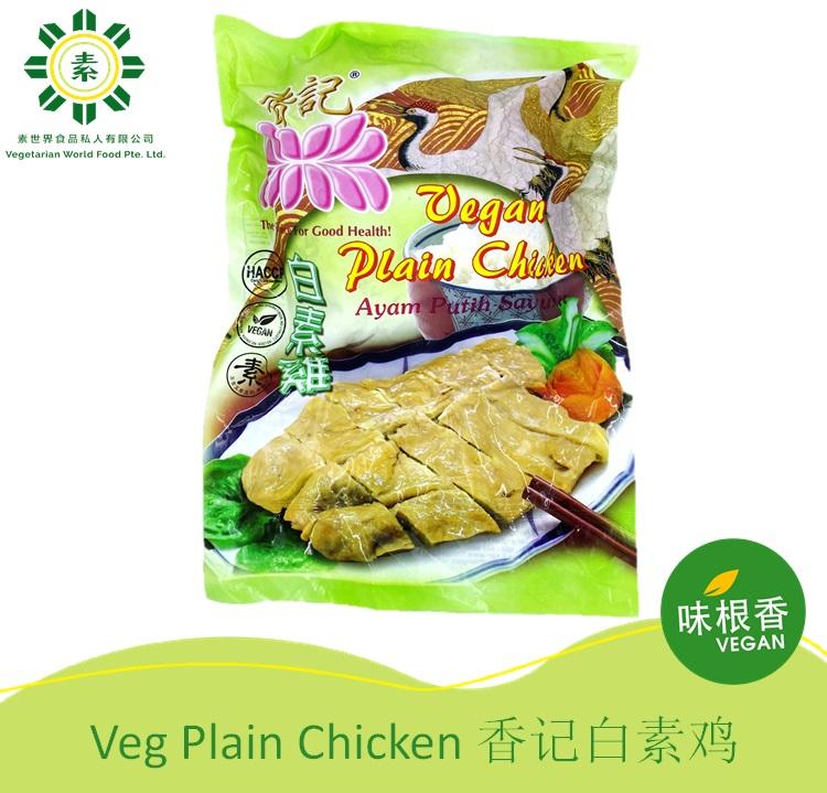 Vegetarian Plain Chicken 香记 白斩鸡 -2714