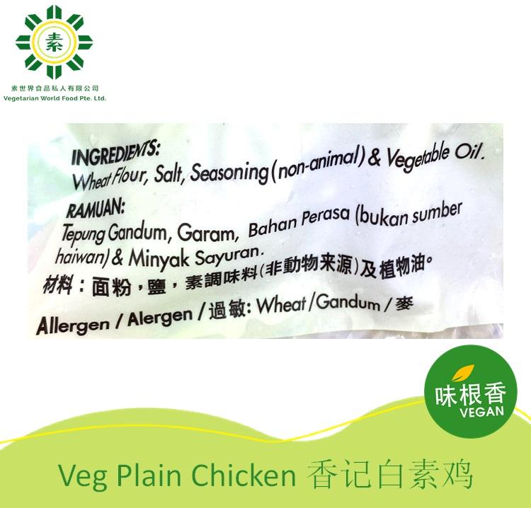 Vegetarian Plain Chicken 香记 白斩鸡 -2716