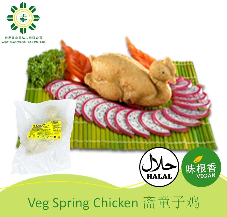 Vegan Spring Chicken 斋童子鸡 (全鸡) -0