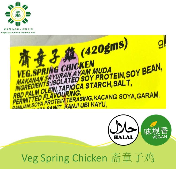 Vegan Spring Chicken 斋童子鸡 (全鸡) -2611