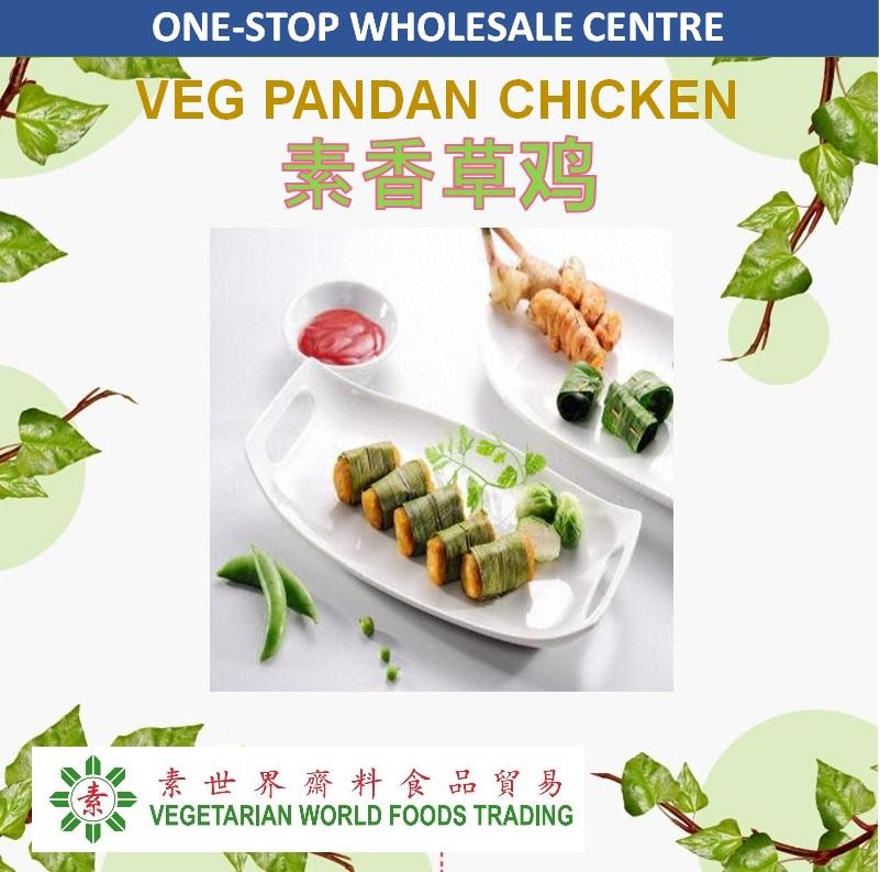 Vegetarian Pandan Chicken 素香草鸡 (260G) (16pcs)-564