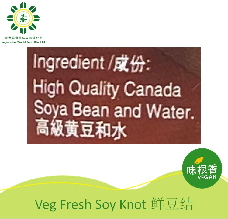 Vegan Knotted Soy 打结豆支 (500g)-2516
