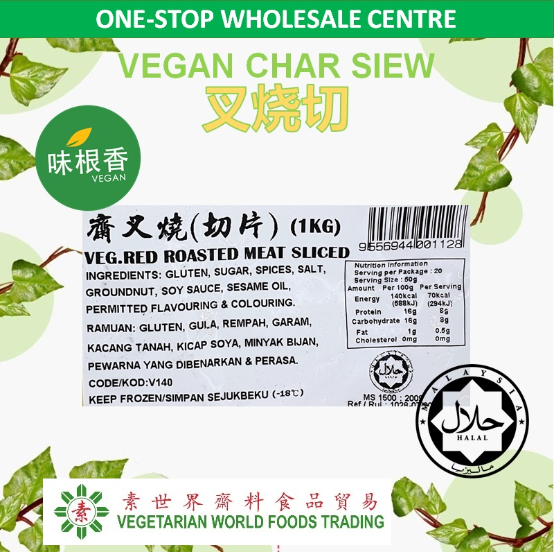 Vegan Roasted Meat Sliced (Halal) 斋叉烧切 (1kg)-774