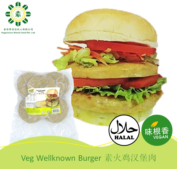 Vegan Wellknown Burger Patty 火鸡汉堡肉 (1kg) (10pcs)-0