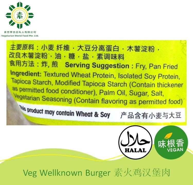 Vegan Wellknown Burger Patty 火鸡汉堡肉 (1kg) (10pcs)-2663