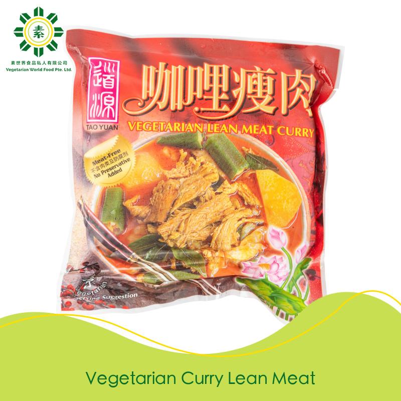 Vegetarian Lean Meat ( Curry ) 咖喱瘦肉 (300G)-0
