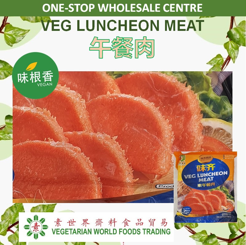 Vegetarian Luncheon Meat 素午餐肉 (500G)(24Pcs)-920