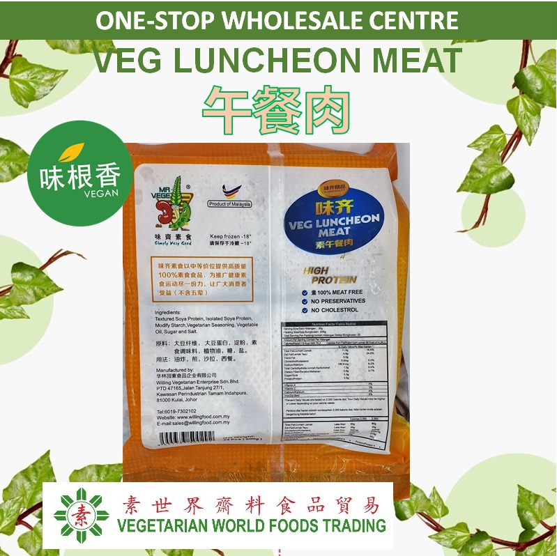 Vegetarian Luncheon Meat 素午餐肉 (500G)(24Pcs)-922