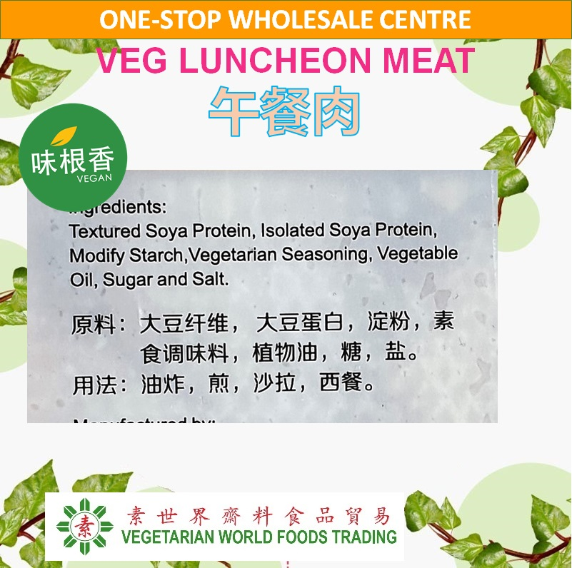 Vegetarian Luncheon Meat 素午餐肉 (500G)(24Pcs)-923