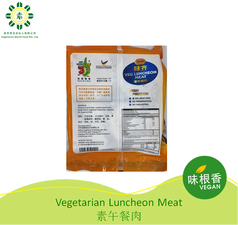 Vegetarian Luncheon Meat 素午餐肉 (500G)(24Pcs)-2064