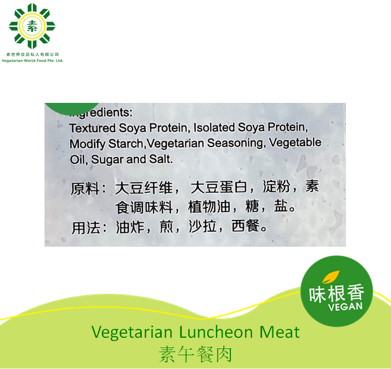 Vegetarian Luncheon Meat 素午餐肉 (500G)(24Pcs)-2065