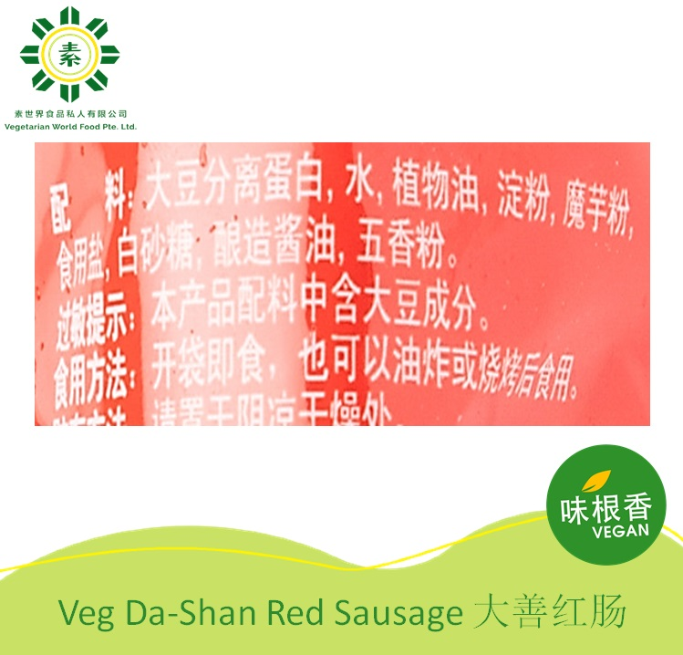Vegan Da-Shan Red Sausage 大善红肠 (200G)-2603