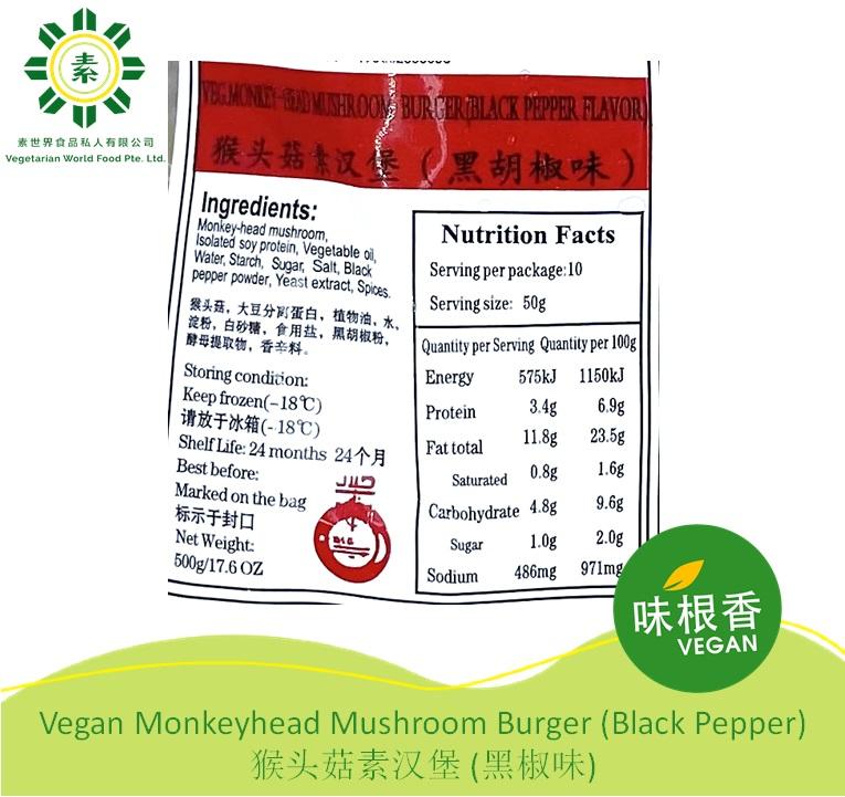 Vegan Monkey Head Mushroom Burger 猴头菇汉堡(Spicy)(Black Pepper)(Cumin)-2363