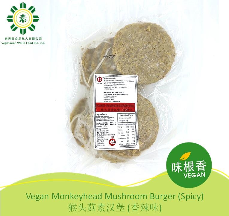 Vegan Monkey Head Mushroom Burger 猴头菇汉堡(Spicy)(Black Pepper)(Cumin)-2355