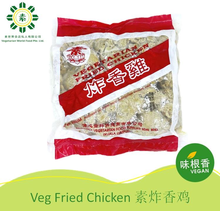 Vegan Fried Chicken 素炸香鸡 (900G)-0