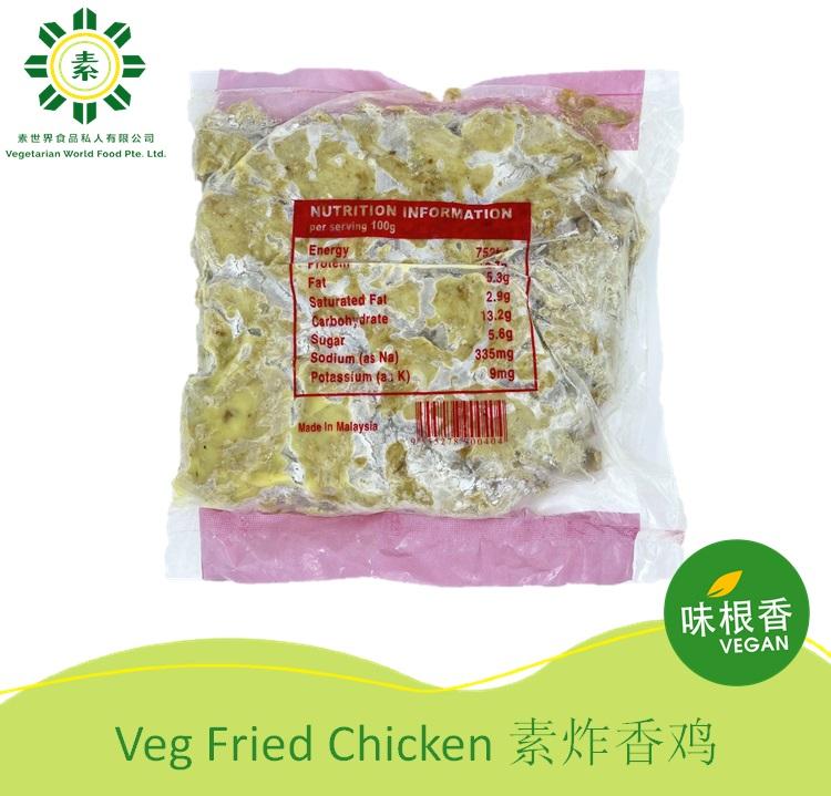 Vegan Fried Chicken 素炸香鸡 (900G)-2632